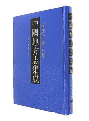 中国地方志集成广西府县志辑(全79册)