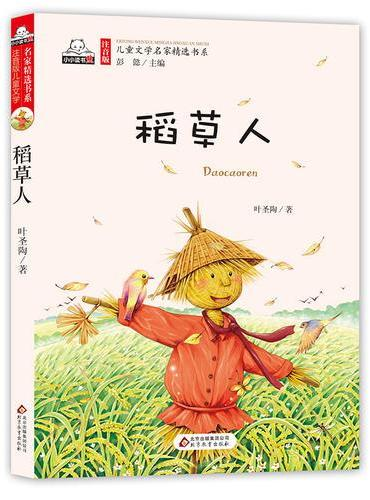 稻草人(彩色注音版)儿童文学名家精选书系