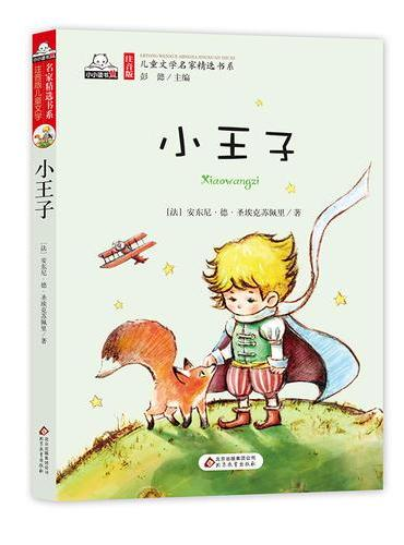 小王子(彩色注音版)儿童文学名家精选书系