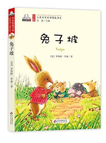 兔子坡(彩色注音版)儿童文学名家精选书系