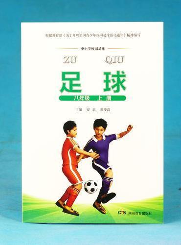 足球·八年级上册