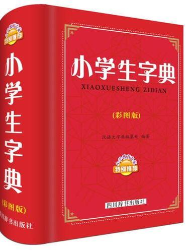 小学生字典(彩图版)