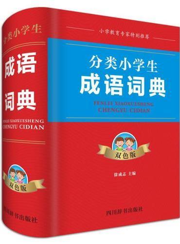 分类小学生成语词典(双色版)