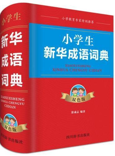 小学生新华成语词典:双色版
