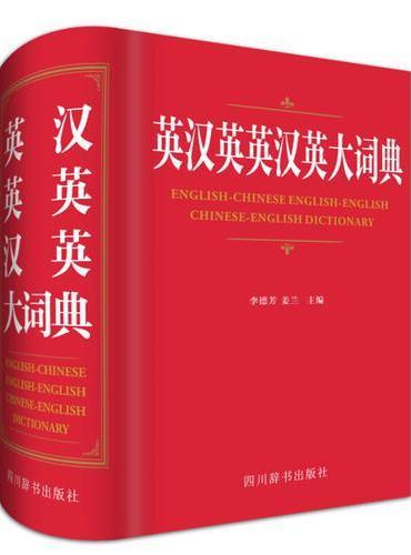 英汉英英汉英大词典