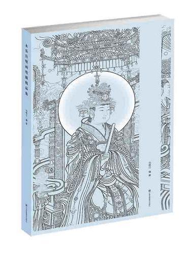 永乐宫壁画线描精品集