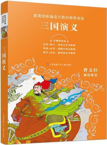 教育部新编语文教材推荐阅读-三国演义
