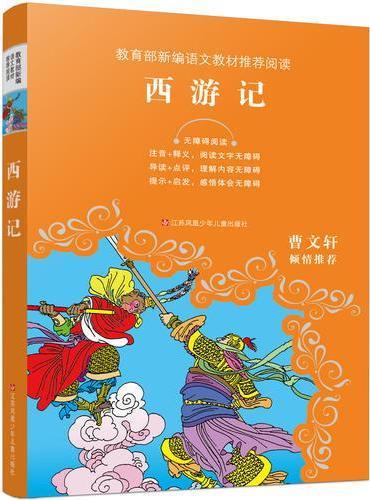教育部新编语文教材推荐阅读-西游记