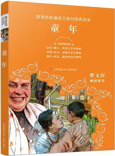 教育部新编语文教材推荐阅读-童年