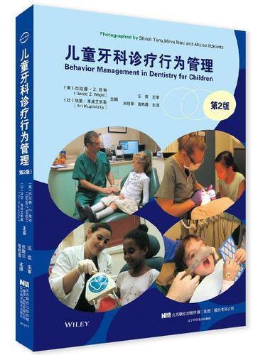 儿童牙科诊疗行为管理