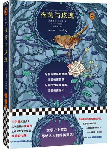 夜莺与玫瑰(文学史首部写给大人的唯美童话!)