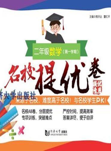 名校提优卷﹒二年级数学(第一学期)(上海版)