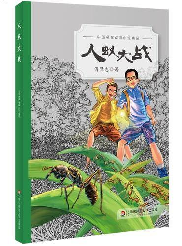 中国名家动物小说精品:人蚁大战