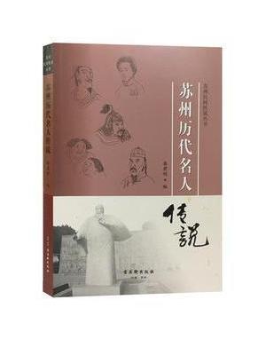 苏州历代名人传说