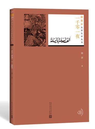 一千零一夜(插图本名著名译丛书 人民文学出版社)