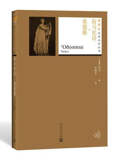 荷马史诗·伊利亚特(插图本名著名译丛书 人民文学出版社)