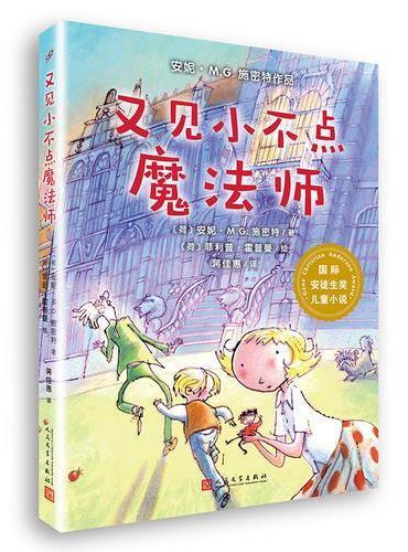 国际安徒生奖儿童小说:又见小不点魔法师