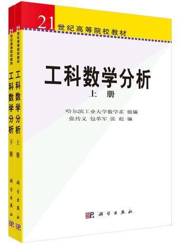 工科数学分析 上下册