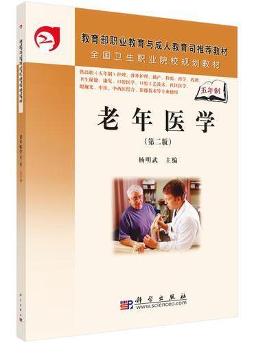 老年医学(第二版)(5年高职)