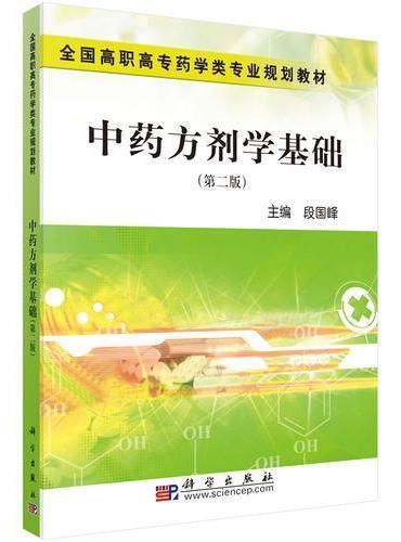 中药方剂学基础(第二版)(药学高职)
