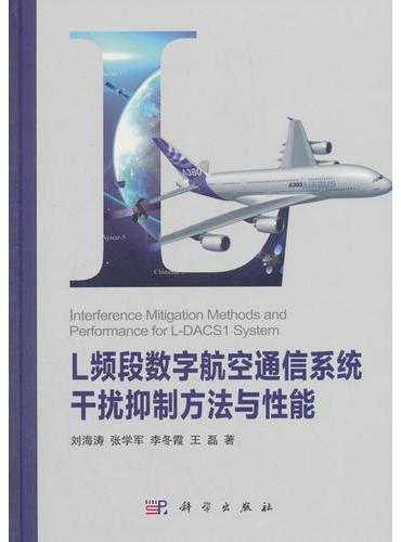 L频段数字航空通信系统干扰抑制方法与性能