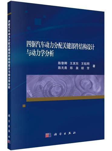 四驱汽车动力分配关键部件结构设计与动力学分析