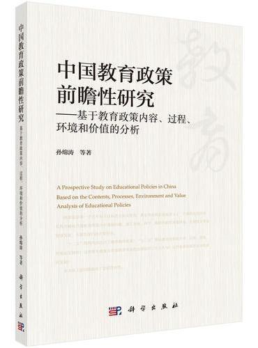 中国教育政策前瞻性研究--基于教育政策内容、过程、环境和价值的分析