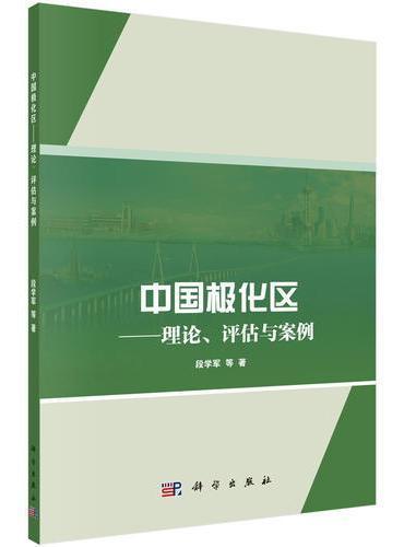 中国极化区——理论、评估与案例