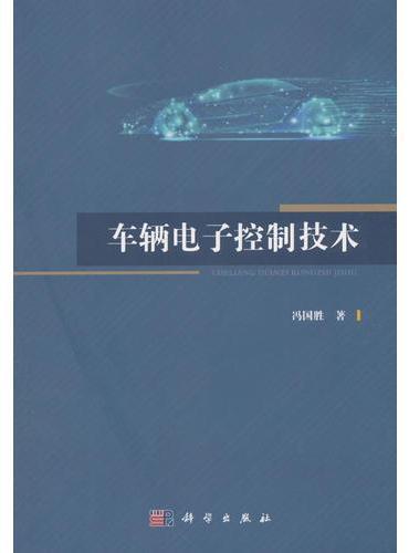 车辆电子控制技术