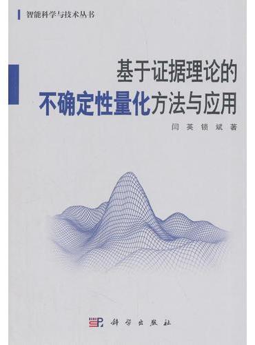 基于证据理论的不确定性量化方法与应用