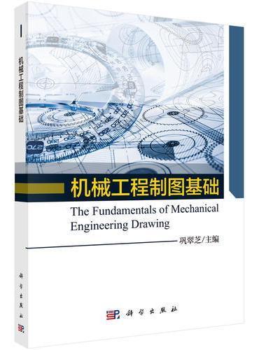 机械工程制图基础