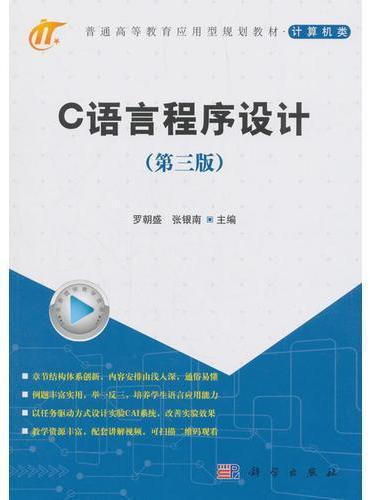 C语言程序设计(第三版)