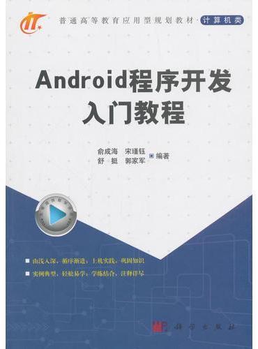 Android程序开发入门教程