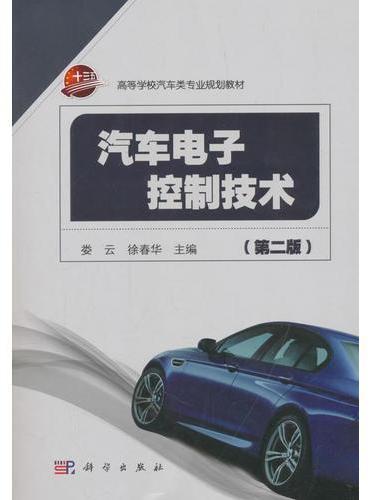 汽车电子控制技术(第二版)