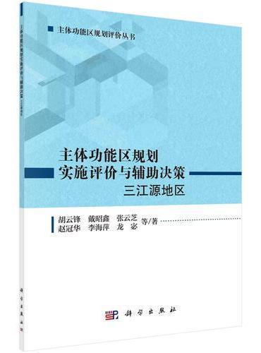主体功能区规划实施评价与辅助决策:三江源地区