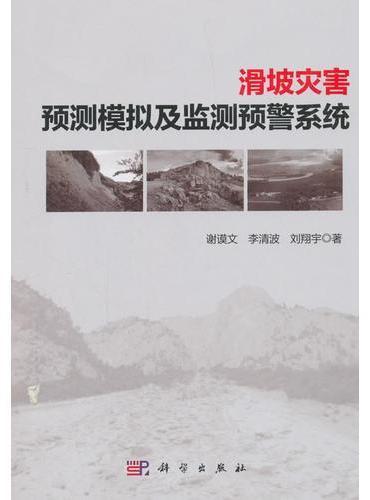 滑坡灾害预测模拟及监测预警系统