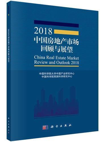 2018中国房地产市场回顾与展望