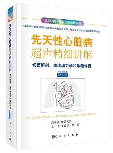 先天性心脏病超声精细讲解-切面解剖、血流动力学荷诊断详要(中文翻译版)