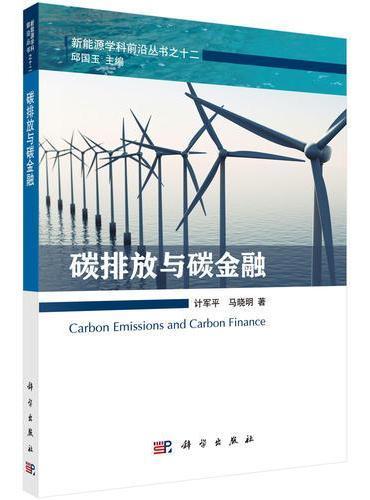 碳排放与碳金融
