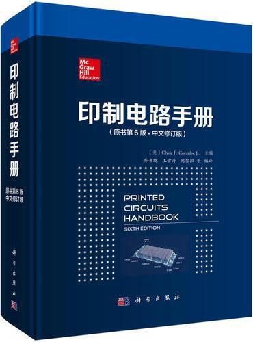 印制电路手册(原书第6版·中文修订版)