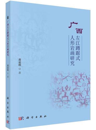 广西左江蹲踞式人形岩画研究