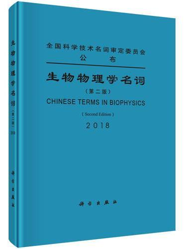 生物物理学名词(第二版)