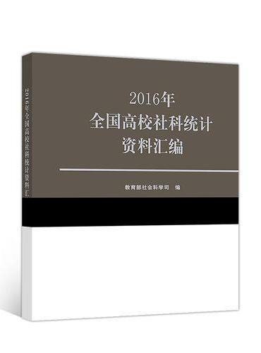 2016年全国高校社科统计资料汇编