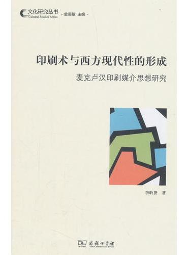 印刷术与西方现代性的形成——麦克卢汉印刷媒介思想研究