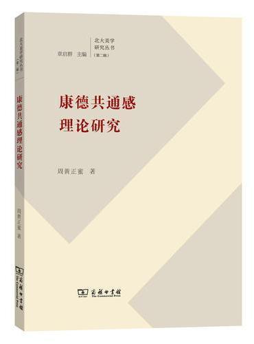 康德共通感理论研究(北大美学研究丛书)