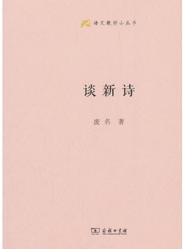 谈新诗(语文教师小丛书)