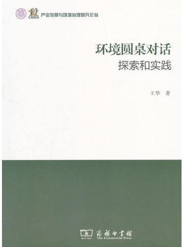 环境圆桌对话:探索和实践(产业发展与环境治理研究论丛)