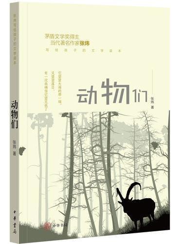 动物们(张炜写给孩子的文学读本)
