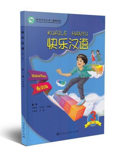 快乐汉语泰语版 第二版第3册