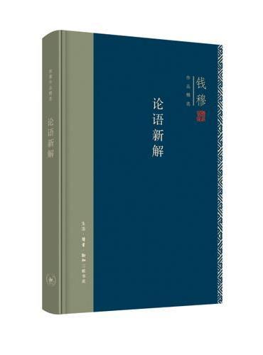 钱穆作品精选:论语新解(精装版)